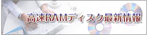 高速RAMディスク最新情報
