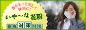 top_2009kafun.jpg